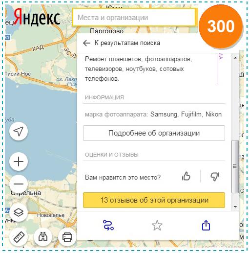 Купить отзывы на Яндекс Картах