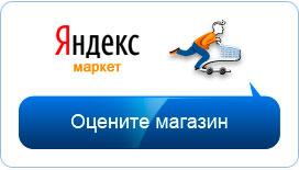 Маркет Яндекс