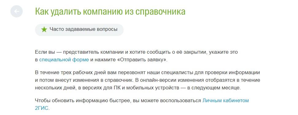 75f76144bf15f Как удалить отзыв или компанию на Флампе (Flamp.ru)
