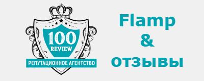60283e7fef5c0 Купить отзывы на Флампе (Flamp.ru) | Заказать