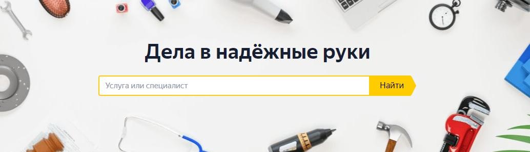 Как оставить отзыв на Яндекс Услугах