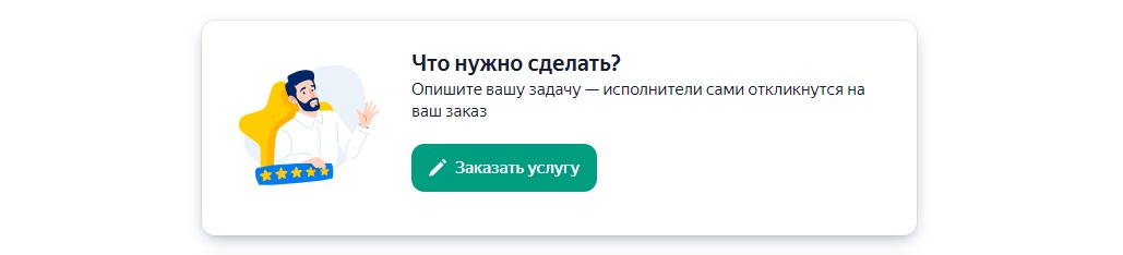 Как оставить отзыв на Яндекс Услугах об исполнителе
