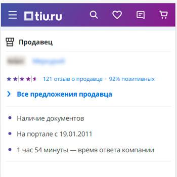 Tiu Ru Интернет Магазин Уфа