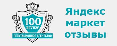 97c3e16dde0a0 Купить отзывы на Яндекс Маркет | Заказать