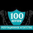 Репутационное агентство 100review.ru